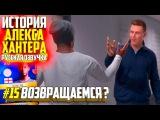 ВОЗВРАЩЕНИЕ ? | АЛЕКС ХАНТЕР | ИСТОРИЯ FIFA 17 | #15 (РУССКАЯ ОЗВУЧКА)