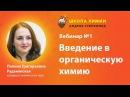 1. Введение в органическую химию. Полина Григорьевна Рудаковская