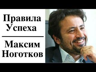 Максим Ноготков - Правила Успеха