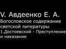 V. Авдеенко Е.А. - 1. Достоевский. Преступление и наказание