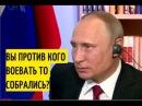 Прямой ответ Путина в лоб про НАТО застал врасплох европейских журналистов