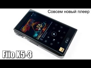 Fiio X5-3 — первые впечатления