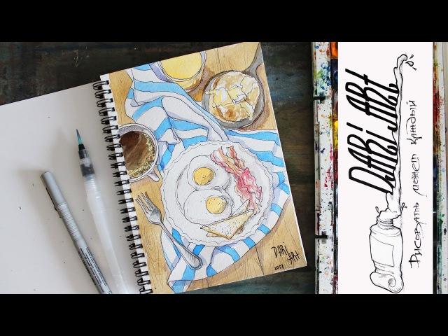 Как нарисовать акварельный скетч завтрак! Dari_Art