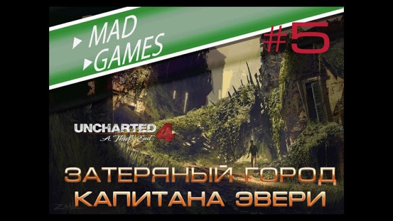 Uncharted 4 6 Затеряный город Капитана Эвери ПрямаяТрансляция Стрим Live