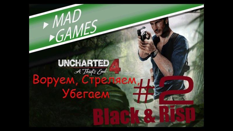 Uncharted 4 2 Воруем Стреляем Убегаем ПрямаяТрансляция Стрим Live