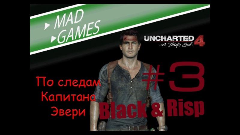 Uncharted 4 3 По следам Капитана Эвери ПрямаяТрансляция Стрим Live