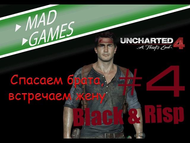 Uncharted 4 4 Спасаем брата и встречаем жену ПрямаяТрансляция Стрим Live