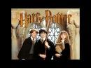 Гарри Поттер и философский камень Аудиокнига Полная версия слушать онлайн