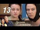 Аромат шиповника серия 13 2014