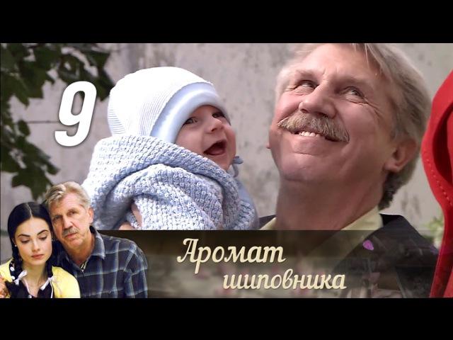 Аромат шиповника 9 серия 2014 Мелодрама @ Русские сериалы