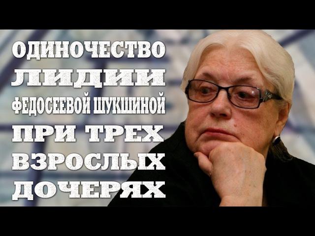 Одиночество Лидии Федосеевой Шукшиной при трех взрослых дочерях Их общение дру...
