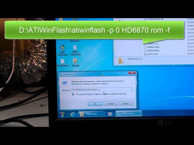 Как прошить BIOS на видеокарте ATIAMD под Windows.
