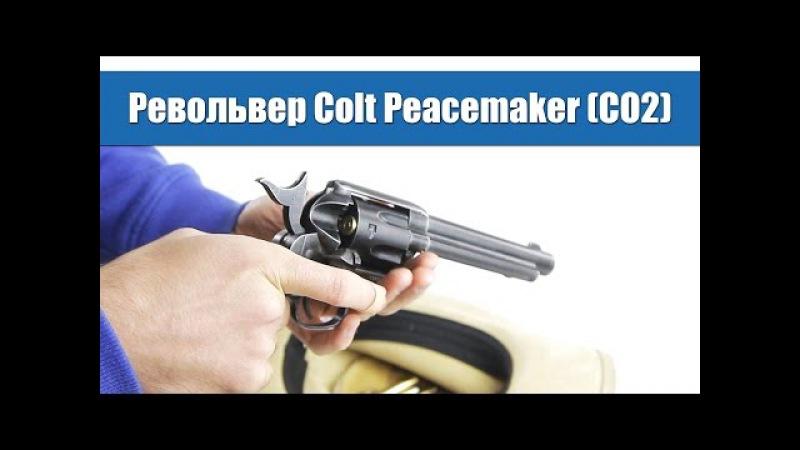 Страйкбольный револьвер WinGun Colt Peacemaker (CO2). Страйкбольный Вестерн.