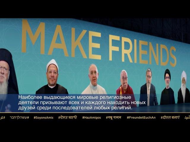 Лидеры крупнейших религий призвали верующих дружить с людьми иной веры