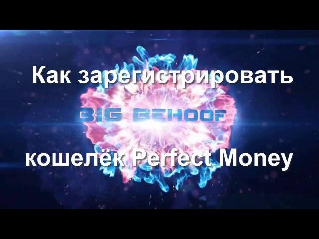 Как зарегистрировать кошелёк Perfect Money перфект мани