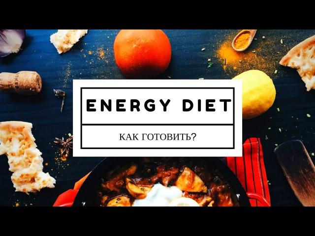 Как приготовить Energy Diet? программа питания NL STORE (NL International)