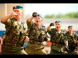 ГОЛУБЫЕ береты ДЕНЬ ВДВ Выступление ГВАРДЕЙЦЕВ  дивизии № 98   никто кроме нас