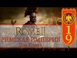 Total War ROME 2 - Римская Империя №19 - Гибель Британского десента