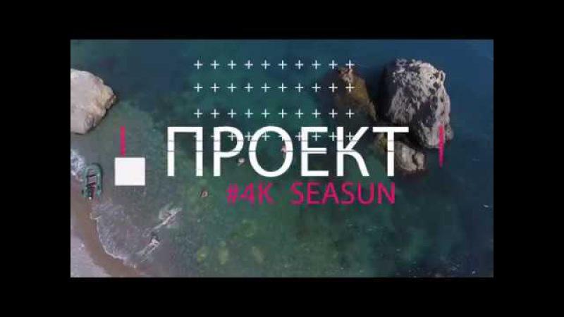 4K SEASUN Феодосия Крым Аэро аэросъемка Айвазовский 200 лет Черное Море 4К 2017