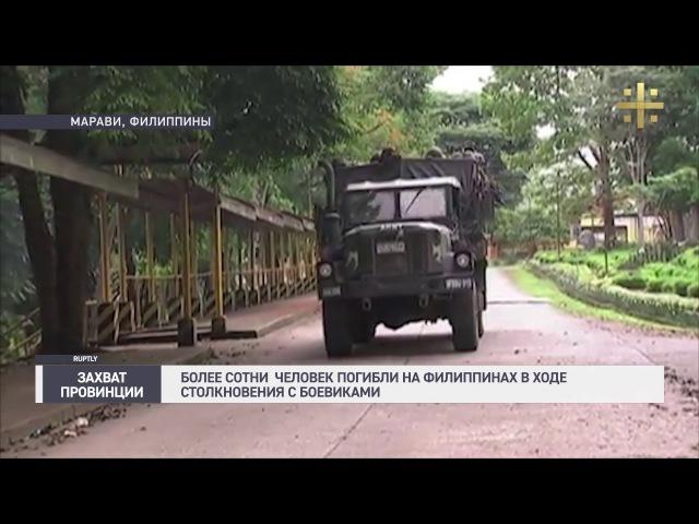Более сотни человек погибли на Филиппинах в ходе столкновения с боевиками