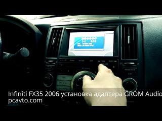 Infiniti FX35 2006 установка адаптера GROM Audio MP3 USB