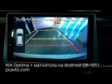 KIA Optima + магнитола на Android QR-1051 (pcavto.com)