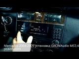 Mercedes 2004-2009 установка GROMAudio MST-4 MP3 USB