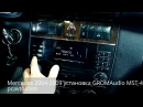 Mercedes 2004-2009 установка GROMAudio MST-4 MP3 USB