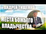 Места Божьего владычества Пастор Андрей Тищенко Новое поколение