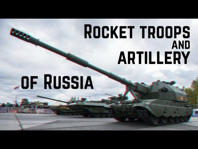 Ракетные войска и артиллерия РФ РВиА Rocket troops and artillery of Russia