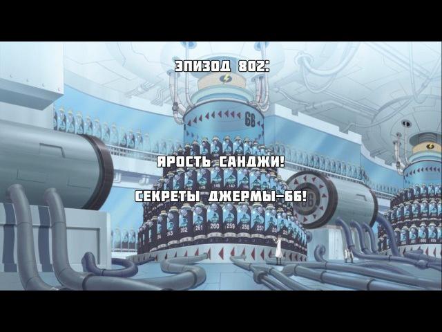 [субтитры | 802] Ван Пис | One Piece 802 | русские субтитры | Sovet Romantica