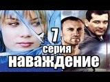 Наваждение 7 серия из 8  (детектив, драма, криминальный сериал)
