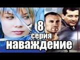 Наваждение 8 серия из 8  (детектив, драма, криминальный сериал)