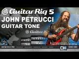 JOHN PETRUCCI Guitar Tone on GUITAR RIG 5