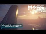 Mass Effect Andromeda - Геймплей