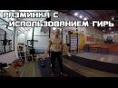 Гири №1   Разминка с использованием гирь перед тренировкой. Руслан Руднев. ubhb №1   hfpvbyrf c bcgjkmpjdfybtv ubhm gthtl nhtybh