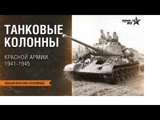 Лекция Максима Коломийца Танковые колонны Красной Армии. 1941-1945