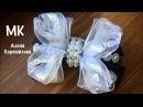 школьные бантики из лент из репса МК Алена Хорошилова Канзаши DIY tutorial ribbon kanzashi bows bow