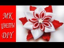 Атласные цветы своими руками / Поделки цветов из атласных лент / Канзаши Мастер Класс