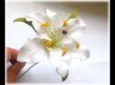Как сделать красивую лилию из зефирного фоамирана - мастер класс