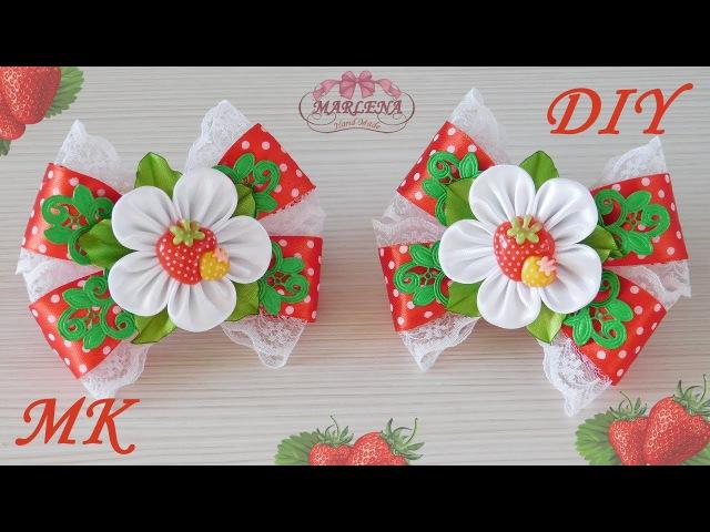 Бантик Клубничка 🍓 с цветком канзаши 🌼. МК/DIY 👐