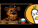 [RUS COVER] Five Nights At Freddy's Song — Welcome to Freddy's (На русском)