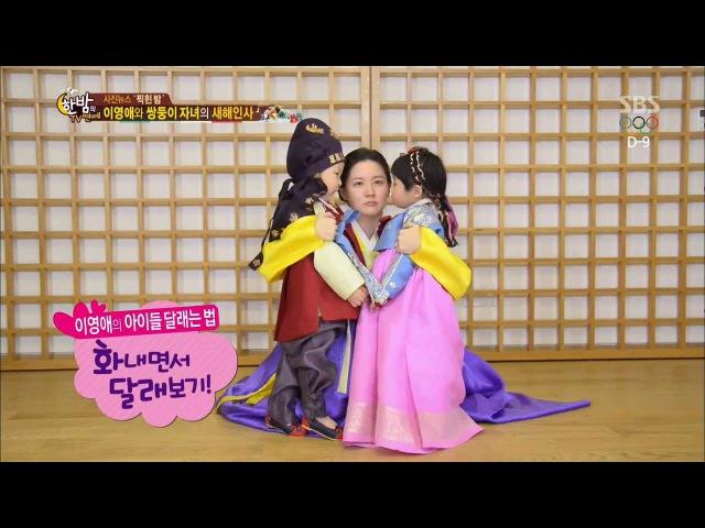 [HOT] 이영애와 쌍둥이 자녀들의 '새해인사' @한밤의 TV연예 140129