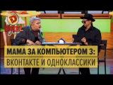 Мама за компьютером 3 как обойти запрет ВКонтакте и Одноклассников Дизель Шоу 2017 ЮМОР ICTV