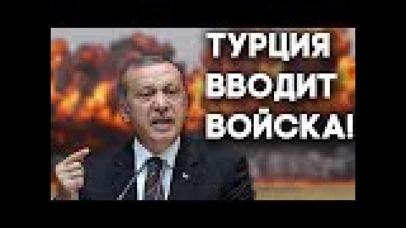 КАТАР разорвал дипломатические отношения ТРЕТЬЯ МИРОВАЯ ВОЙНА