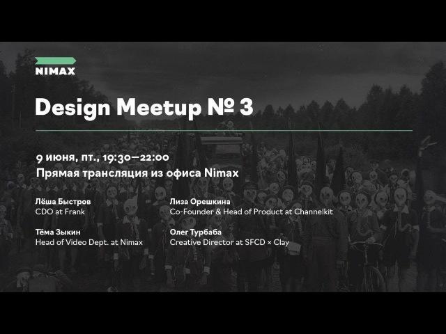 Design Meetup №3 — Лекторий Nimax