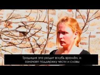Культ медвеля 4 и взгляд в каменный век (На русском) The Bear Cult 4