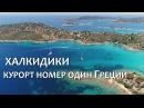 ХАЛКИДИКИ курорт НОМЕР ОДИН Греции