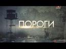 Пороги, 3 часть.Анонс смотреть онлайн 31 мая 2017 на канале Россия 1