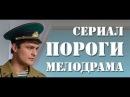 Пороги, 2 часть.Анонс смотреть онлайн 30 мая 2017 на канале Россия 1